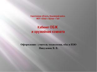 Саратовская область, Ершовский район, МОУ «СОШ с. Орлов – Гай» Кабинет ОБЖ и