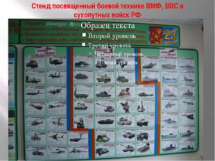 Стенд посвященный боевой технике ВМФ, ВВС и сухопутных войск РФ