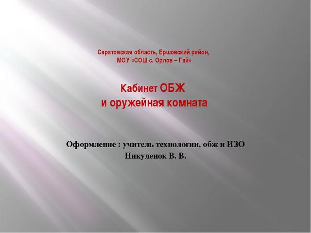 Саратовская область, Ершовский район, МОУ «СОШ с. Орлов – Гай» Кабинет ОБЖ и...