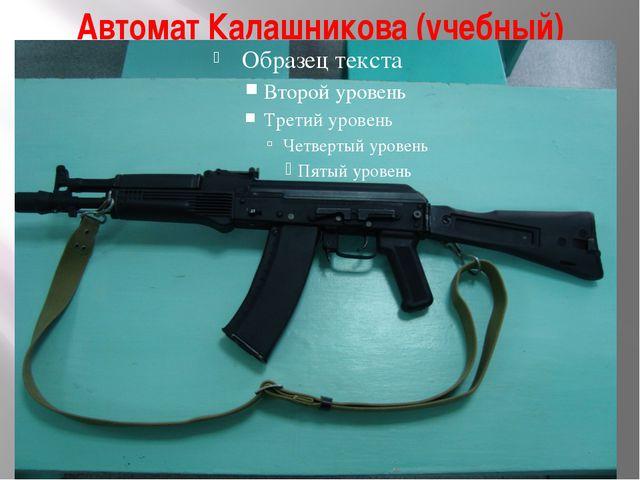 Автомат Калашникова (учебный)