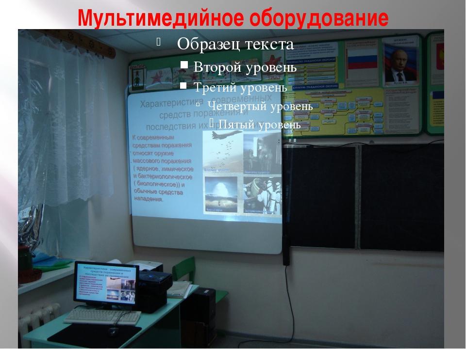 Мультимедийное оборудование