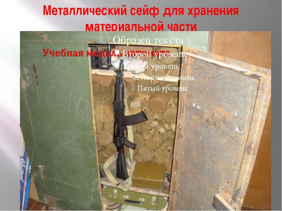Металлический сейф для хранения материальной части