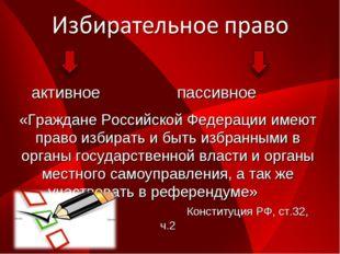 «Граждане Российской Федерации имеют право избирать и быть избранными в орган