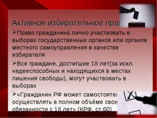 Активное избирательное право Право гражданина лично участвовать в выборах го