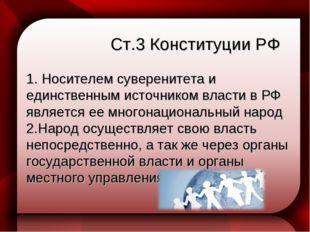 Ст.3 Конституции РФ 1. Носителем суверенитета и единственным источником влас