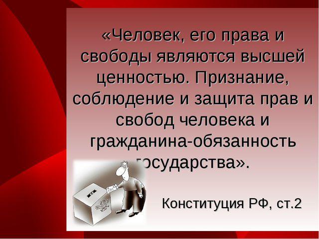 Title «Человек, его права и свободы являются высшей ценностью. Признание, со...