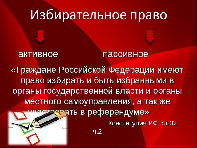 «Граждане Российской Федерации имеют право избирать и быть избранными в орган...