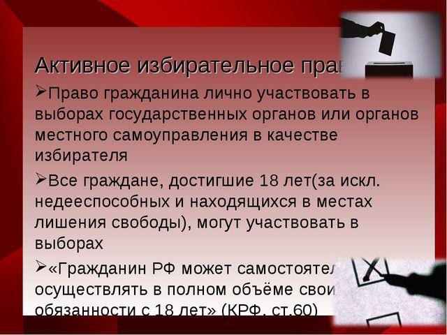 Активное избирательное право Право гражданина лично участвовать в выборах го...