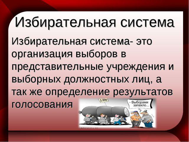 Избирательная система Избирательная система- это организация выборов в предст...