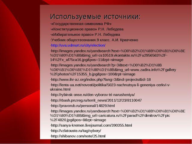 Title Используемые источники: «Государственная символика РФ» «Конституционно...