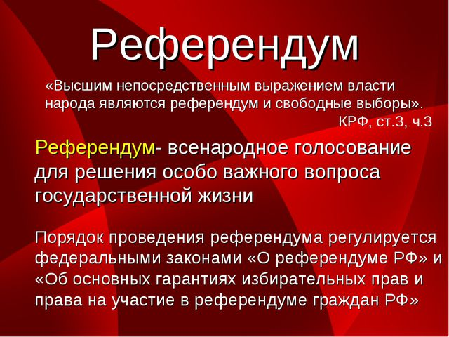 Референдум «Высшим непосредственным выражением власти народа являются референ...