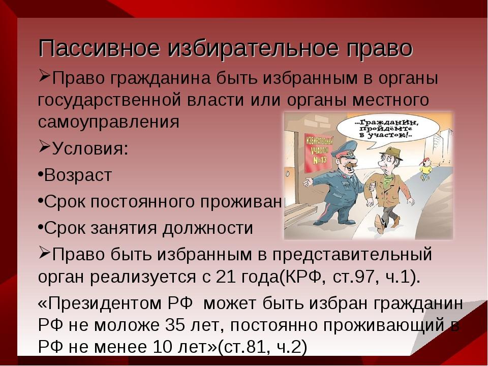 Пассивное избирательное право Право гражданина быть избранным в органы госуд...