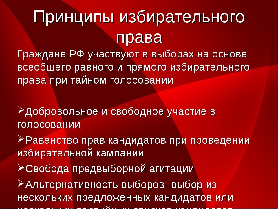 Принципы избирательного права Граждане РФ участвуют в выборах на основе всеоб...