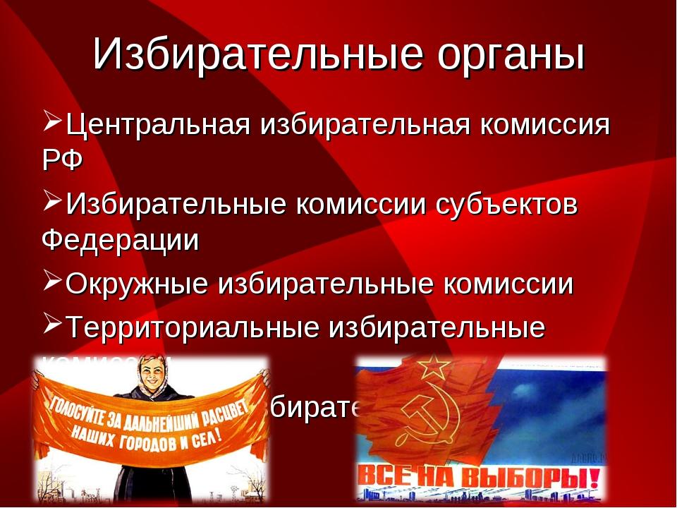 Избирательные органы Центральная избирательная комиссия РФ Избирательные коми...