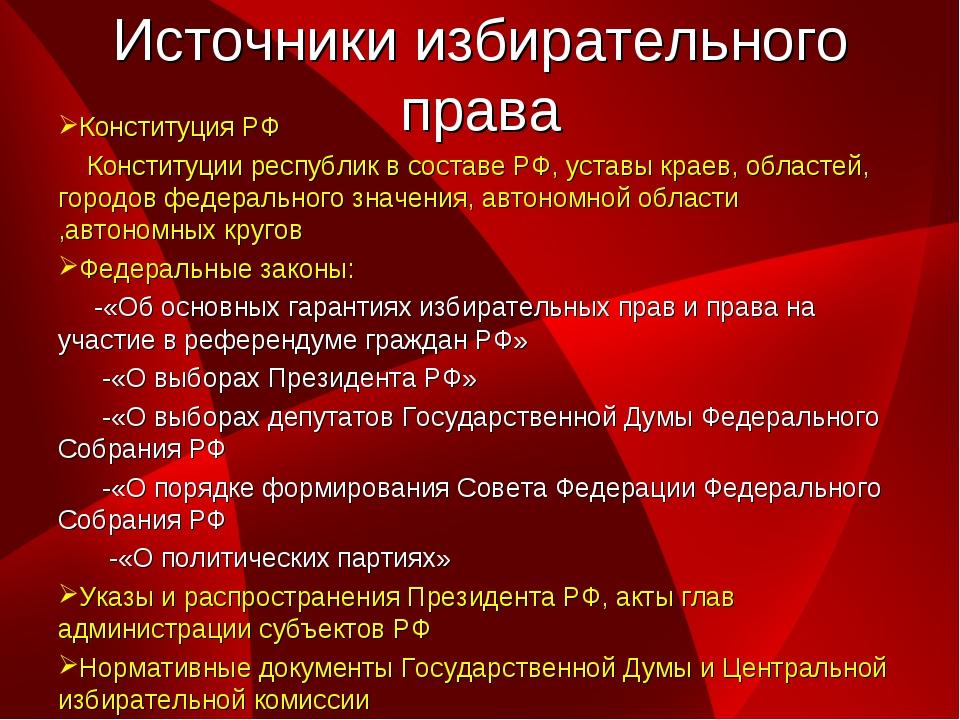 Источники избирательного права Конституция РФ Конституции республик в составе...