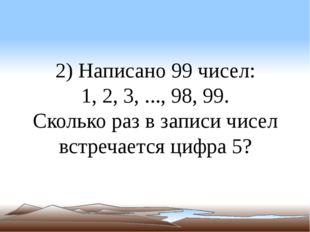 2) Написано 99 чисел: 1, 2, 3, ..., 98, 99. Сколько раз в записи чисел встреч