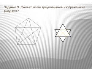 Задание 3. Сколько всего треугольников изображено на рисунках?