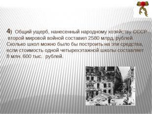 4) Общий ущерб, нанесенный народному хозяйству СССР второй мировой войной сос