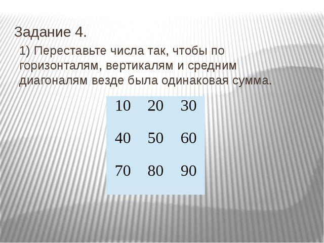 Задание 4. 1) Переставьте числа так, чтобы по горизонталям, вертикалям и сред...
