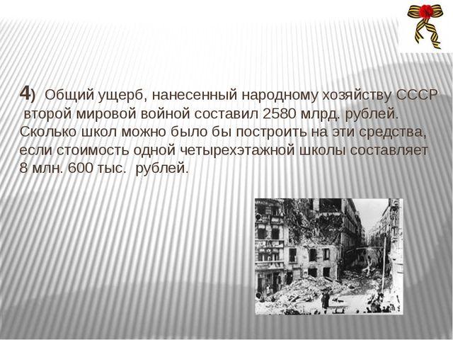 4) Общий ущерб, нанесенный народному хозяйству СССР второй мировой войной сос...