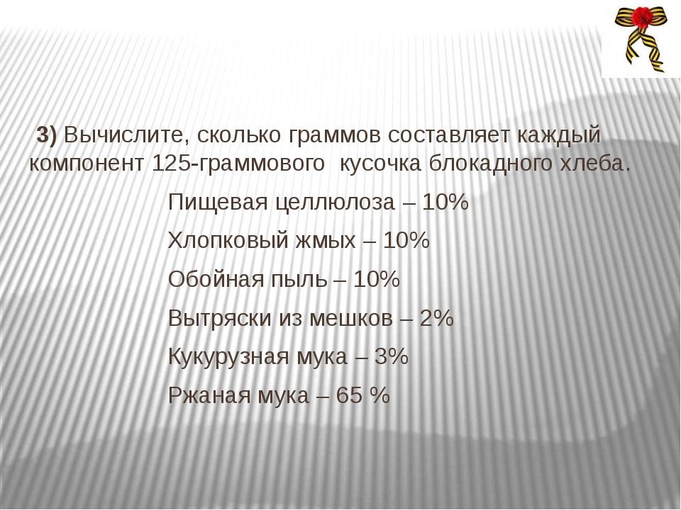 3) Вычислите, сколько граммов составляет каждый компонент 125-граммового кус...