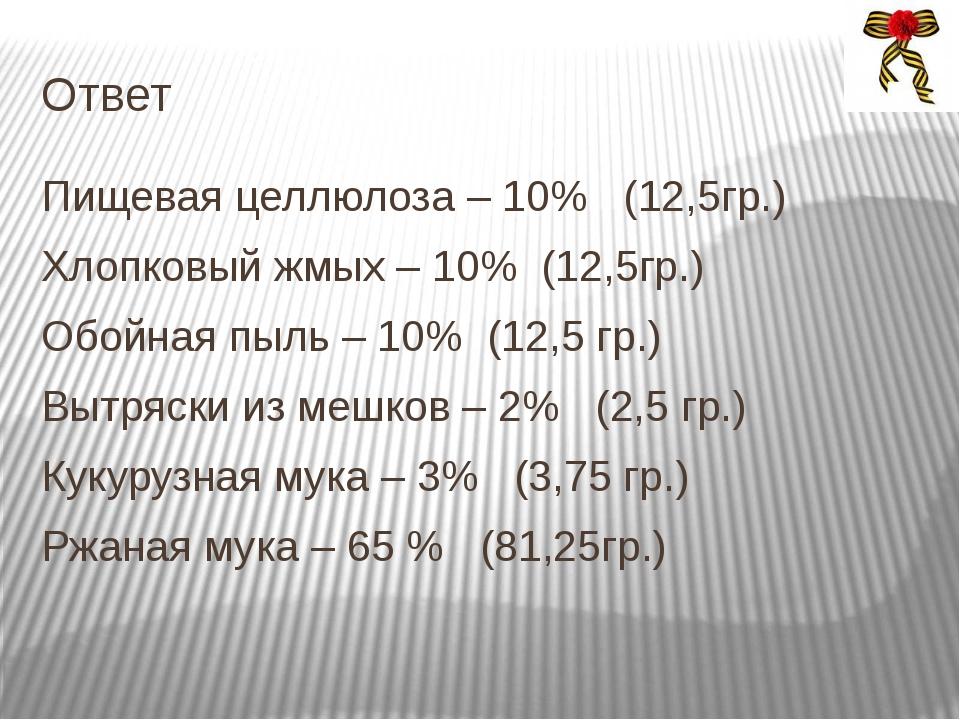 Ответ Пищевая целлюлоза – 10% (12,5гр.) Хлопковый жмых – 10% (12,5гр.) Обойна...