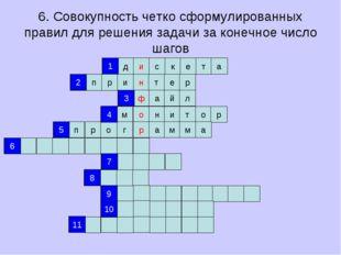 6. Совокупность четко сформулированных правил для решения задачи за конечное