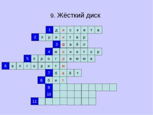 9. Жёсткий диск д и с к е т а п р и н т е р ф а й л о н и т м о р р а м м г а