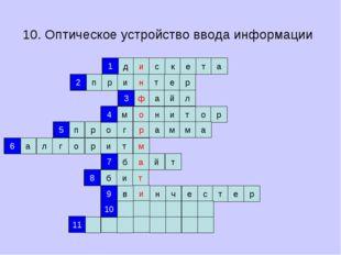 10. Оптическое устройство ввода информации д и с к е т а п р и н т е р ф а й