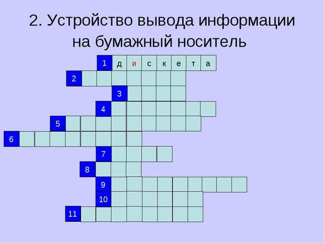 2. Устройство вывода информации на бумажный носитель д и с к е т а 1 2 3 4 5...