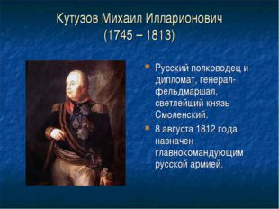 Кутузов Михаил Илларионович (1745 – 1813) Русский полководец и дипломат, гене