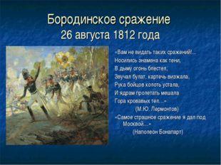 Бородинское сражение 26 августа 1812 года «Вам не видать таких сражений!... Н