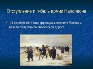 Отступление и гибель армии Наполеона 11 октября 1812 года французы оставили М