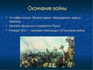 Окончание войны 16 ноября остатки «Великой армии» переправились через р. Бере