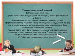 Урок контроля знаний и умений 1) Организационный этап. 2) Постановка цели и