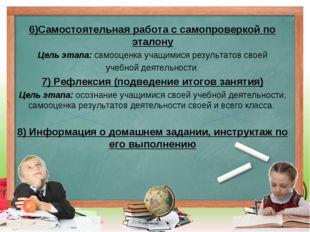 6)Самостоятельная работа с самопроверкой по эталону Цель этапа: самооценка уч