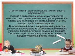 3) Интенсивная самостоятельная деятельность обучающихся: задания с включение