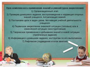 Урок комплексного применения знаний и умений (урок закрепления) 1) Организаци
