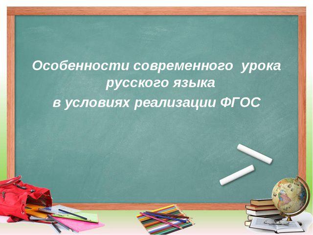 Особенности современного урока русского языка в условиях реализации ФГОС