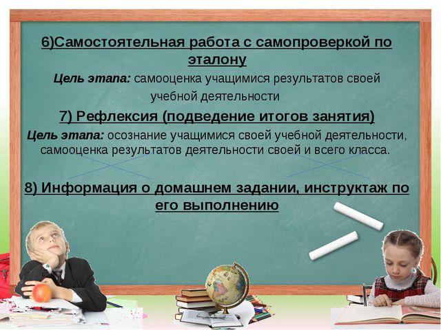 6)Самостоятельная работа с самопроверкой по эталону Цель этапа: самооценка уч...