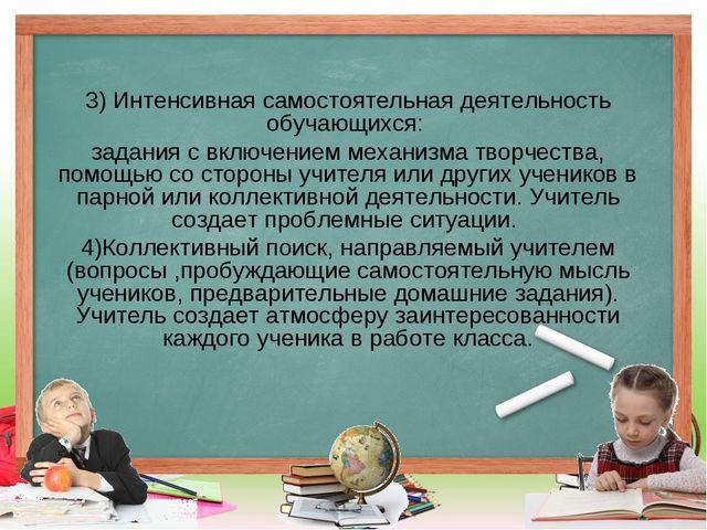 3) Интенсивная самостоятельная деятельность обучающихся: задания с включение...