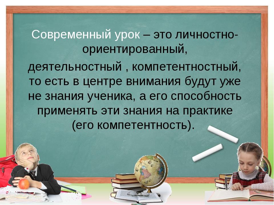 Современный урок – это личностно-ориентированный, деятельностный , компетентн...