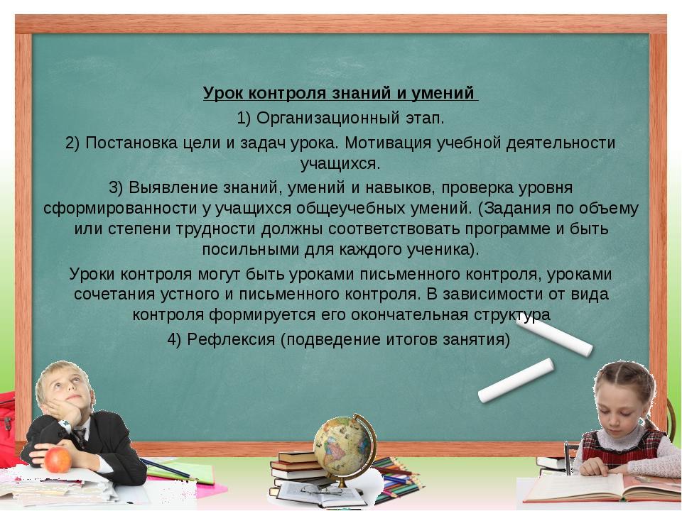 Урок контроля знаний и умений 1) Организационный этап. 2) Постановка цели и...