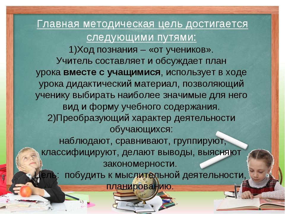 Главная методическая цель достигается следующими путями: 1)Ход познания – «о...