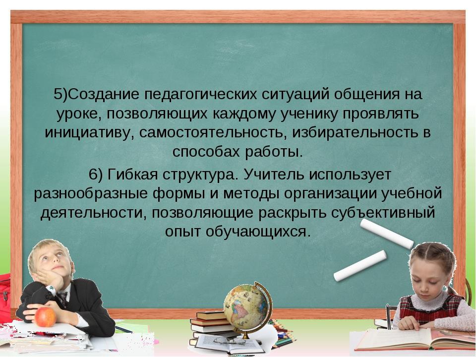 5)Создание педагогических ситуаций общения на уроке, позволяющих каждому учен...