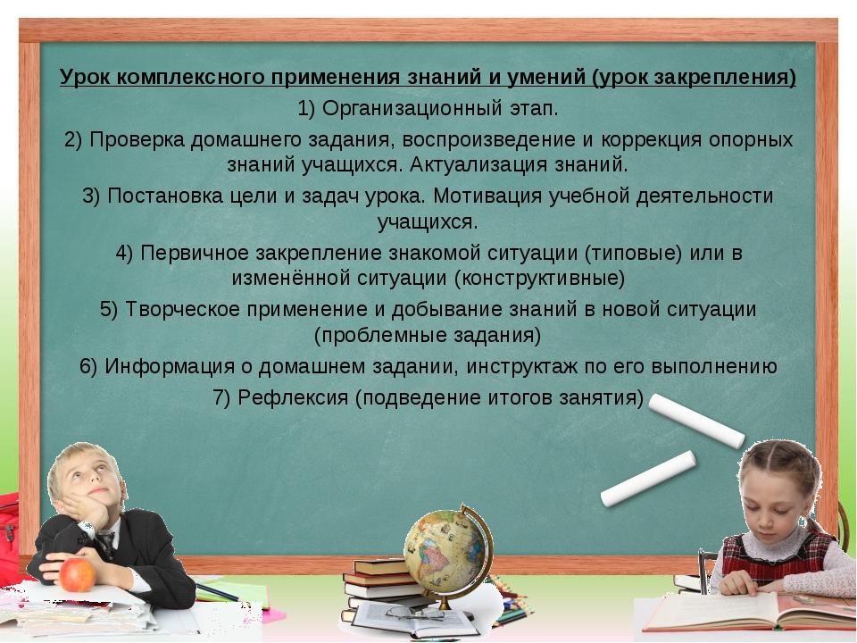 Урок комплексного применения знаний и умений (урок закрепления) 1) Организаци...