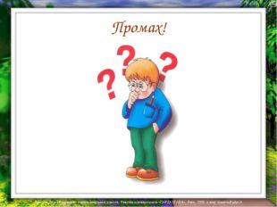 Промах! Лазарева Лидия Андреевна, учитель начальных классов, Рижская основная