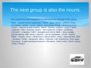We should know their translations to understand the meanings of the names Rus