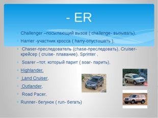 Challenger –посылающий вызов ( challenge- вызывать), Harrier -участник кросса