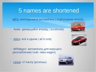MPV- многоцелевой автомобиль ( multi-purpose vehicle) Axela- движущийся вперё